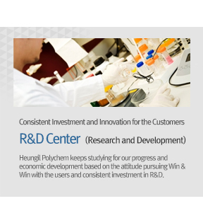 Consistent Investment and Innovation for the Customers. R&D Center  (Research and Development) - Heungil Polychem keeps studying for our progress and economic development based on the attitude pursuing Win & Win with the users and consistent investment in R&D.